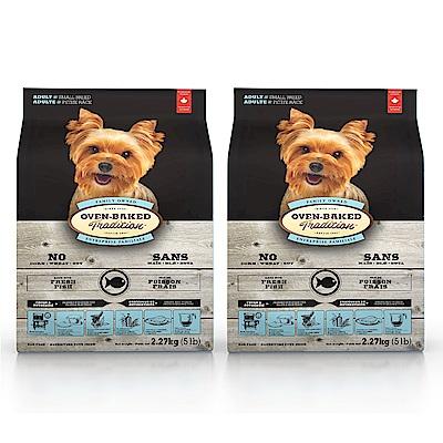 Oven-Baked烘焙客 成犬 深海魚口味 低溫烘焙 非吃不可 1公斤 X 2包
