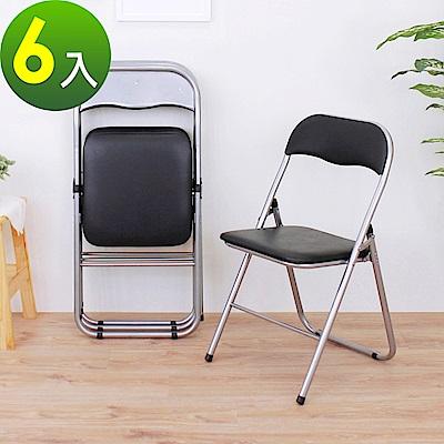 頂堅 橋牌折疊椅/會議椅/工作椅/休閒椅/折合椅(黑色)-6入/組