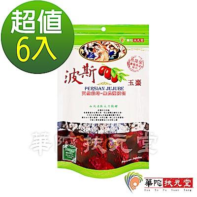 華陀扶元堂 波斯玉棗6包(150g/包)