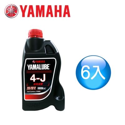 【山葉YAMAHA原廠油】YAMALUBE 4-J高負荷型900cc(6罐)
