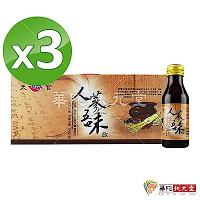 華陀天官 人蔘五味飲 3 盒( 6 瓶/盒)