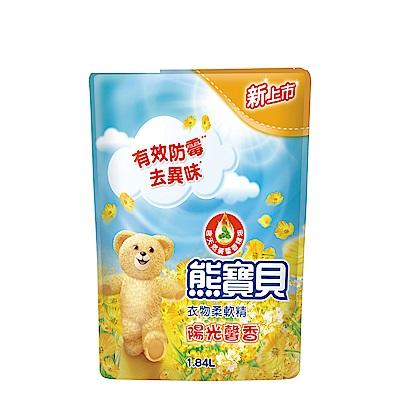 熊寶貝 衣物柔軟精陽光馨香補充包1.84L
