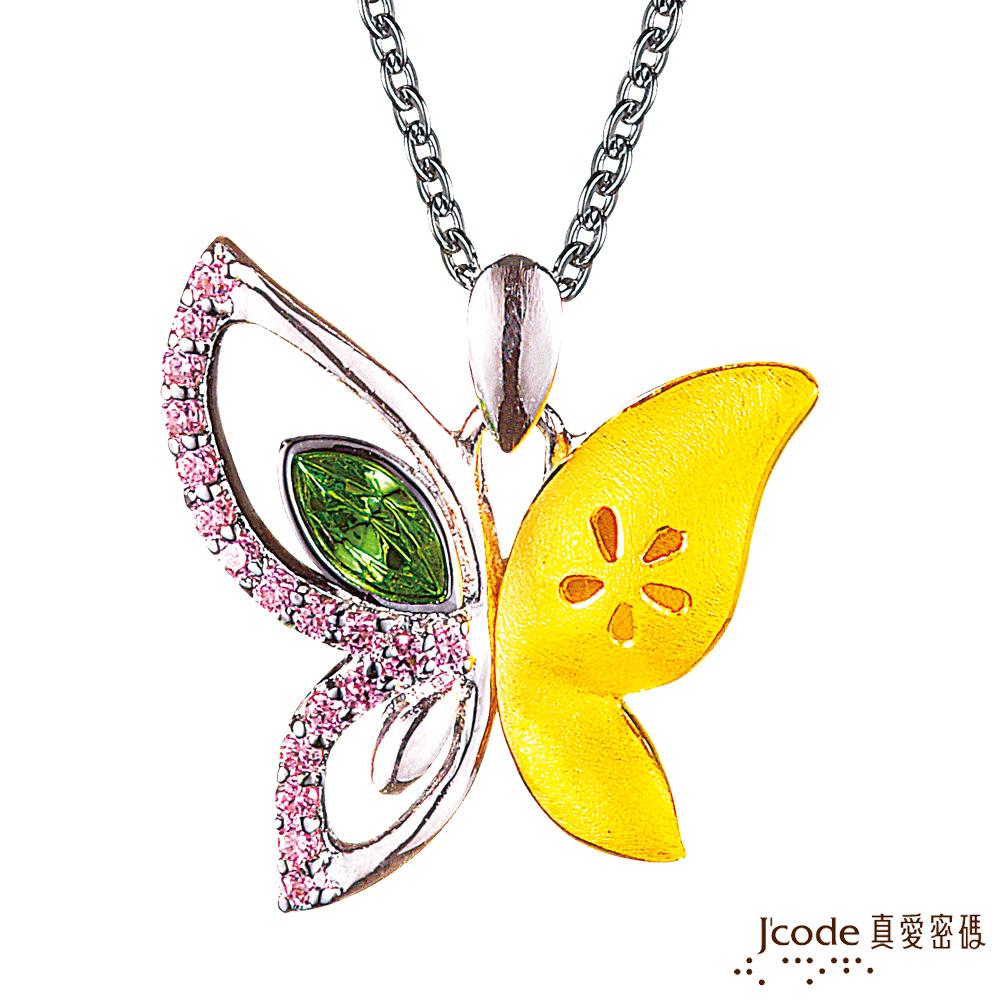 J'code真愛密碼金飾 粉彩飛舞 純金+925純銀墜飾