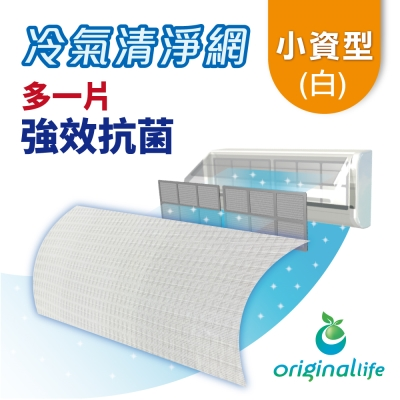 冷氣機空氣清淨濾網57X57cm-小資型-白