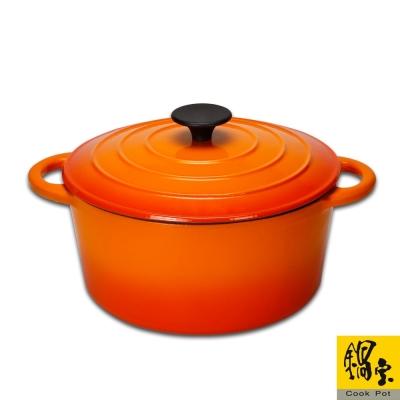 鍋寶 歐風琺瑯鑄鐵鍋-24cm(火焰橘) CI-2411OG