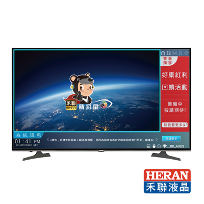 HERAN禾聯 55吋 4K 智慧聯網 LED液晶顯示器+視訊盒 HD-55UDF28