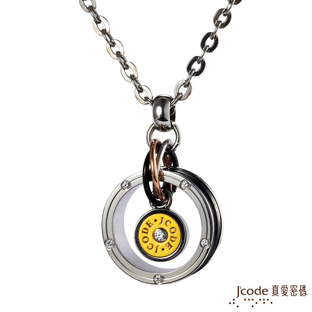 J'code真愛密碼金飾-愛情擁抱 純金+白鋼男項鍊