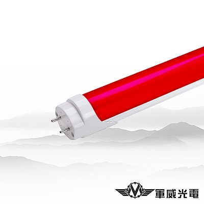 軍威光電 Ez-Light LED T8 10W 2尺 全電壓 燈管紅光