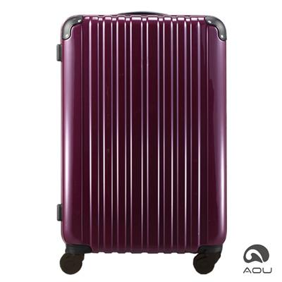 AOU 20吋 YKK防爆拉鍊TSA海關鎖鏡面硬殼登機箱(尊貴紫)90-016C