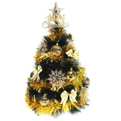 台製2尺(60cm)特級黑色松針葉聖誕樹(金色系配件)(不含燈)
