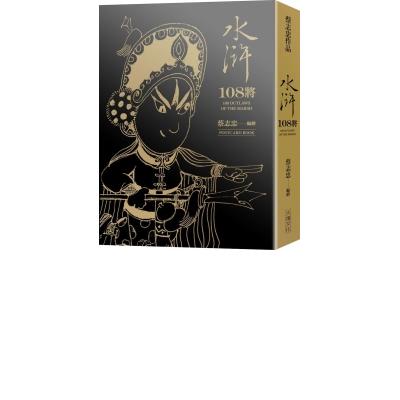 水滸108將(典藏卡片書)