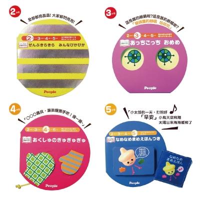 日本People-眼力觸覺訓練玩具繪本4入組(2m+)