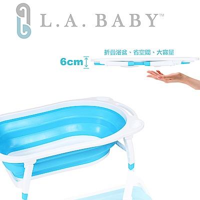 (美國 L.A. Baby) 折疊式浴盆(藍色)三色