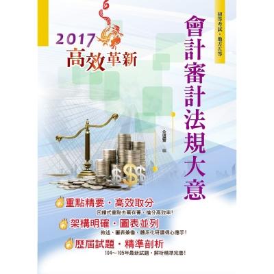 106 年初等五等【會計審計法規大意】(全新圖說編寫.高效考題演練!)