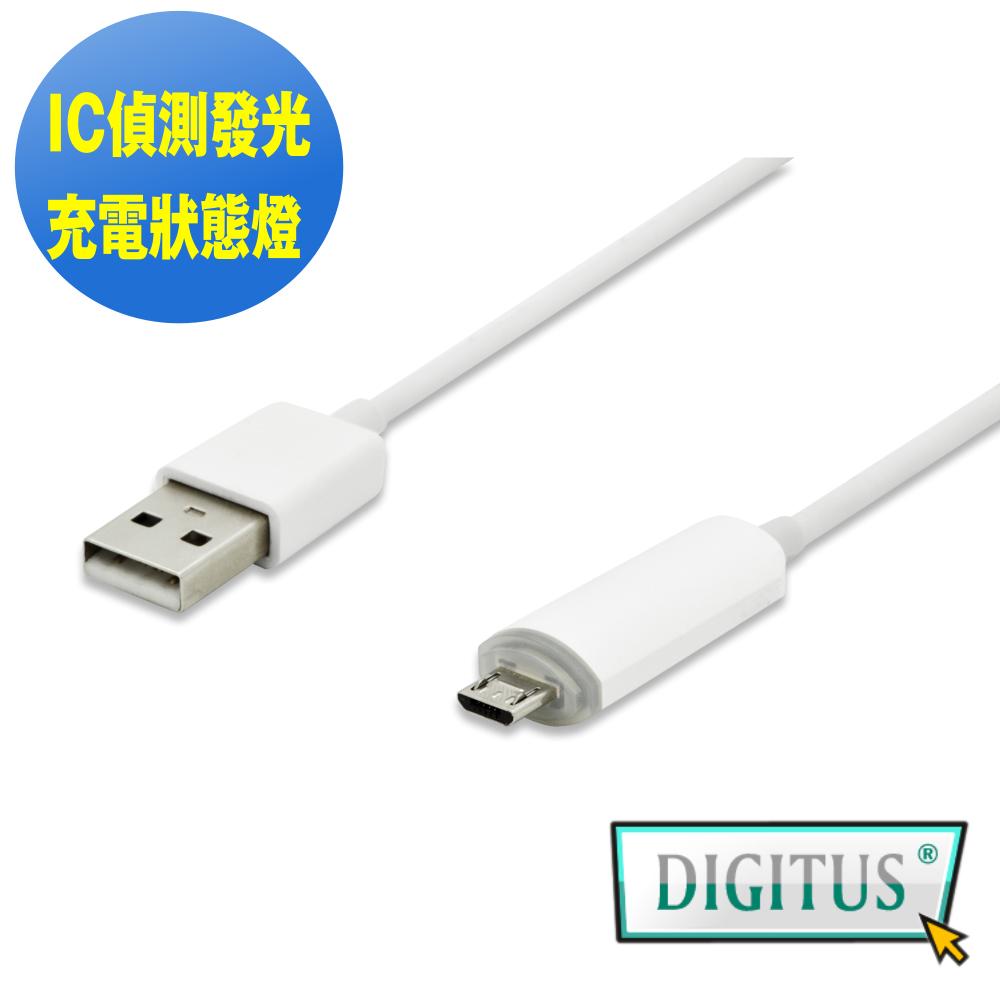 曜兆DIGITUS USB2.0 A公轉MicroB充電智慧偵測IC傳輸亮白線*1公尺