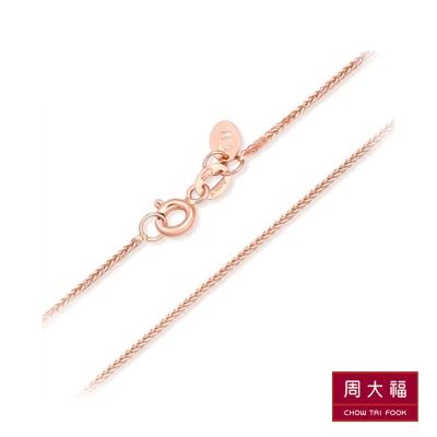 周大福 18K金玫瑰金編織蕭邦項鍊(素鍊) 18吋