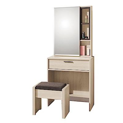 品家居 比多莉2尺推鏡式化妝鏡台含椅-60.5x40x154cm免組