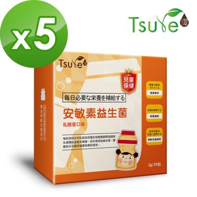 日濢 Tsuie 兒童-安敏素益生菌(30包/盒)x5