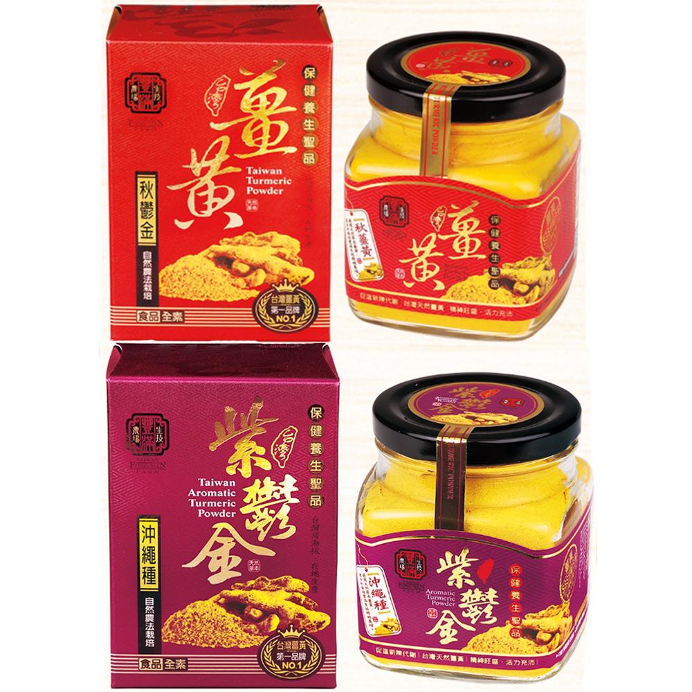 豐滿生技 台灣秋薑黃+紫鬱金薑黃各1入組