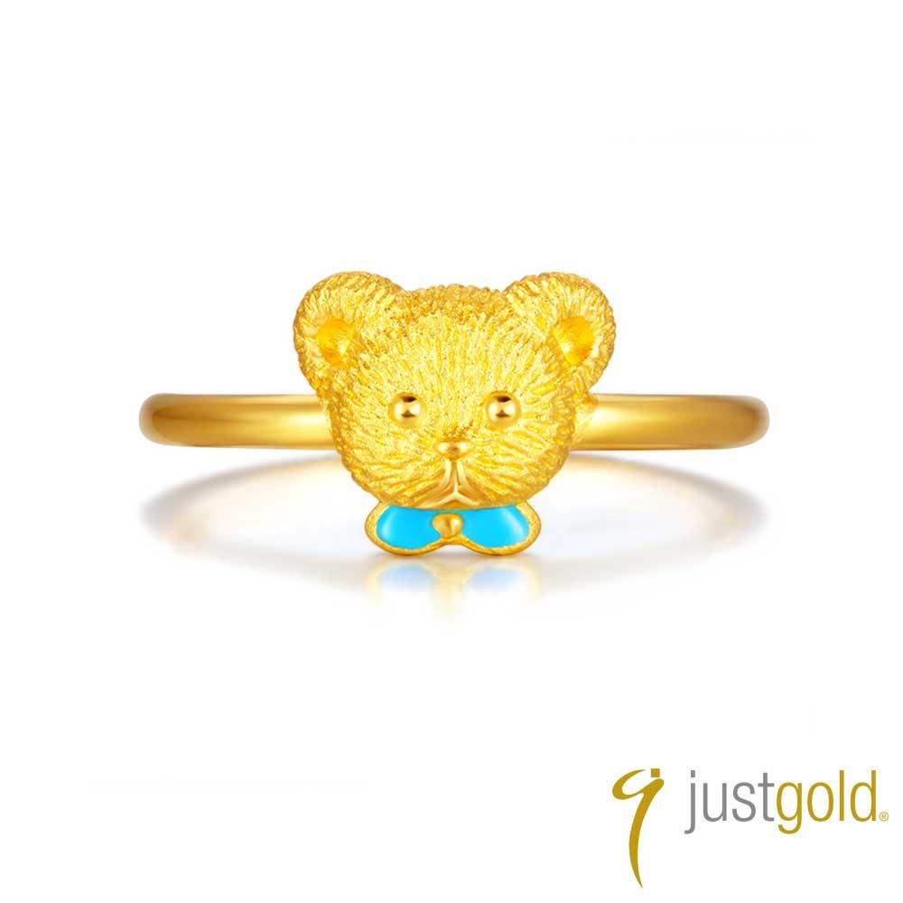 鎮金店Just Gold 英式小熊系列-純金戒指(王子)