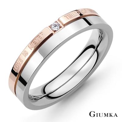 GIUMKA白鋼情侶戒指 等待愛情男戒/女戒-單戒