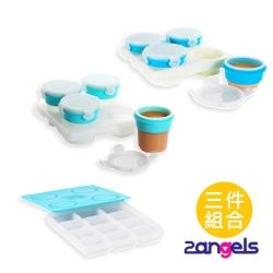 2angels 矽膠副食品製冰盒+儲存杯 三件組(15ml+60ml+120ml)