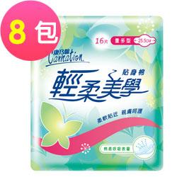 康乃馨 輕柔美學貼身棉 25.5cm 量多型 16片X8包/箱