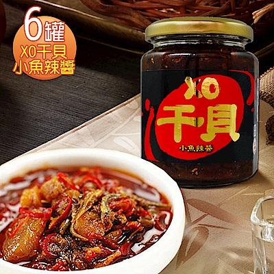 那魯灣 澎富XO干貝小魚辣醬 6罐(265g/罐)