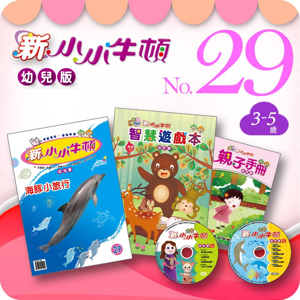 【新小小牛頓029期】幼兒版 (3-5歲適讀)