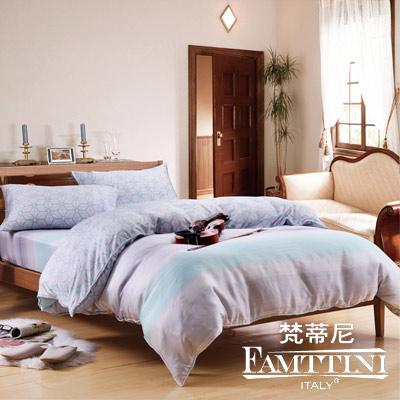 梵蒂尼Famttini-輕舞香氛 特大頂級純正天絲萊賽爾兩用被床包組