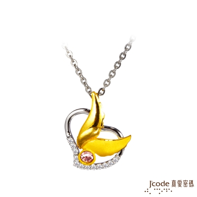 J code真愛密碼金飾 用心愛黃金/純銀墜子 送項鍊