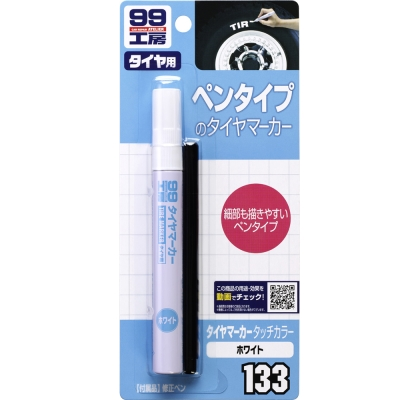 日本SOFT 99 輪胎用漆筆(白色)-快