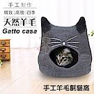 Gatto casa 手工羊毛氈貓窩