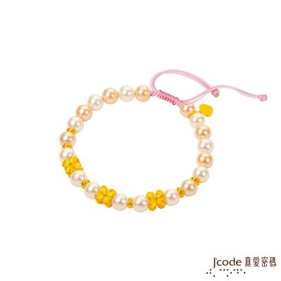J code真愛密碼金飾 芬芳小花黃金/珍珠手鍊