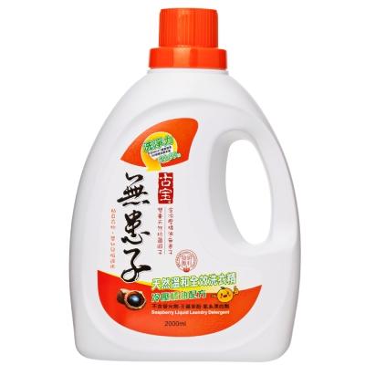 古寶無患子天然溫和全效洗衣精-冷壓橘油2000ml