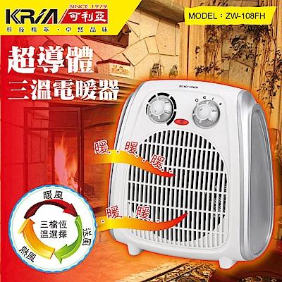 KRIA可利亞 超導體三溫暖氣機/電暖器 ZW-108FH(買1送1)