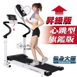 (健身大師)專業級手握心跳電動跑步機(顯SO黑)