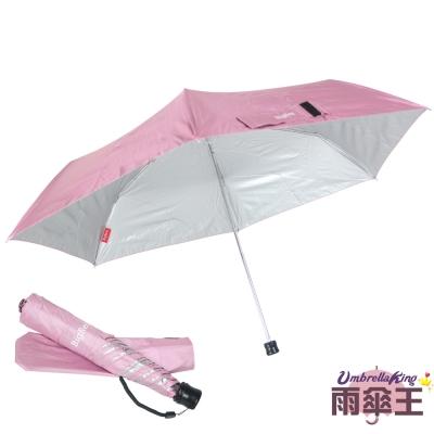 雨傘王 BigRed小金剛-粉色 《超細鋼筆傘》