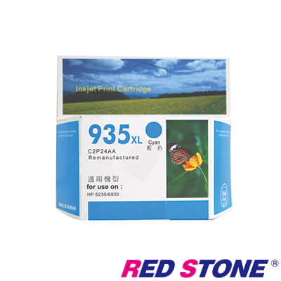 RED STONE for HP NO.935XL(C2P24AA)高容量環保墨水匣(藍)