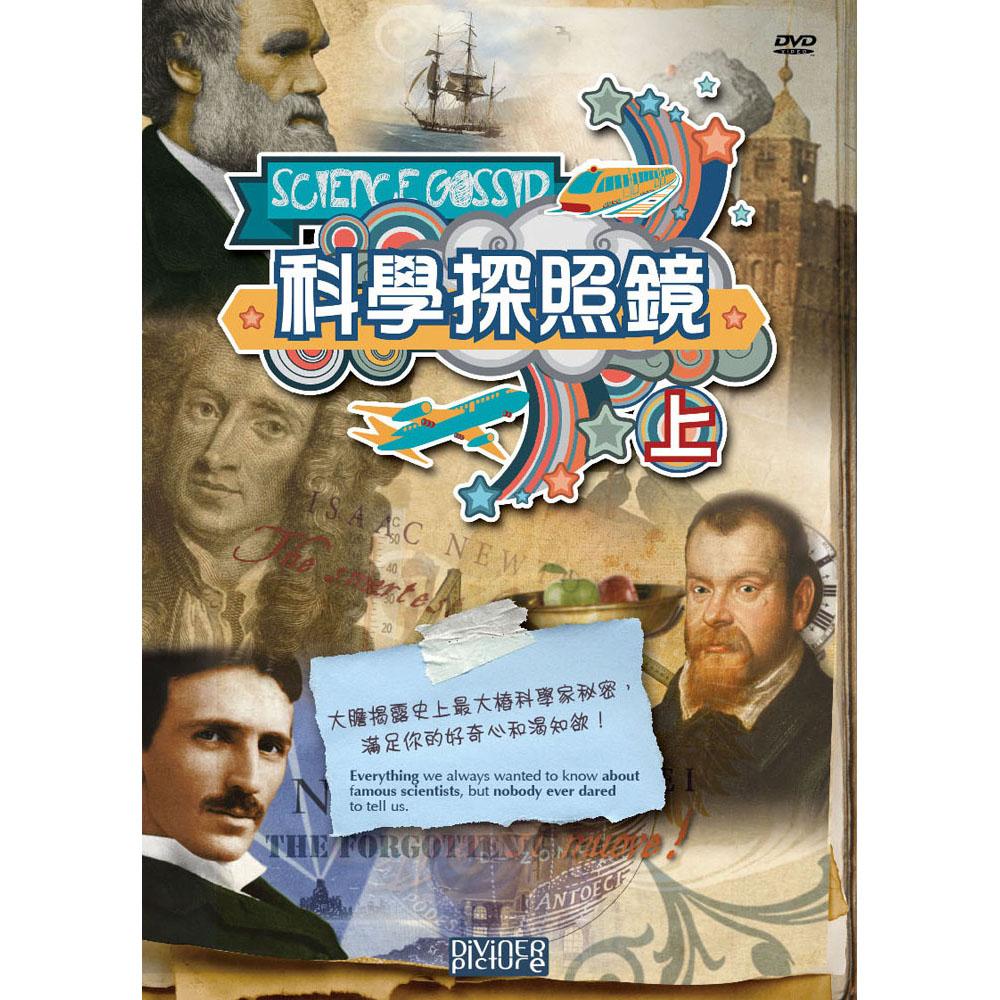 科學探照鏡 (上) DVD