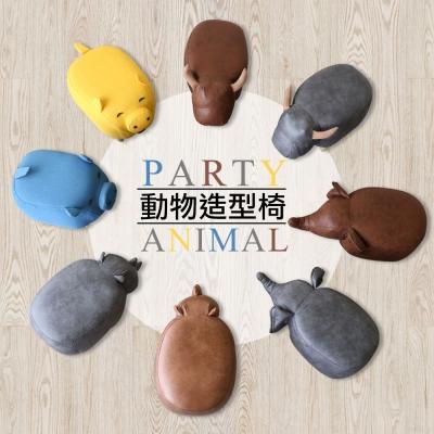 YKSHOUSE PARTY動物造型椅凳