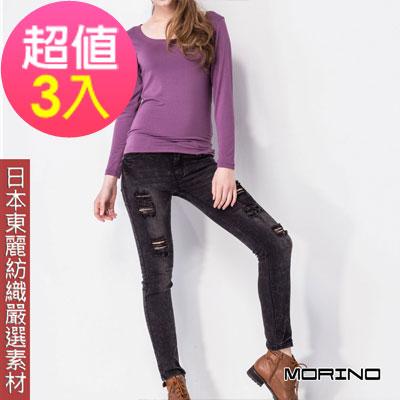 (超值3件組) 女款日本嚴選素材U領發熱衣 魅力紫