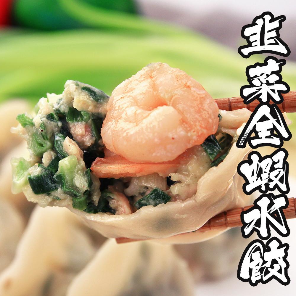 【海鮮王】手工全蝦韭菜大水餃 *8包組(20顆/包)