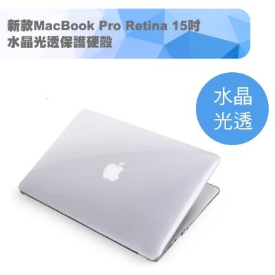 MacBook Pro Retina 15吋Touch bar水晶光透保護硬殼(A1707