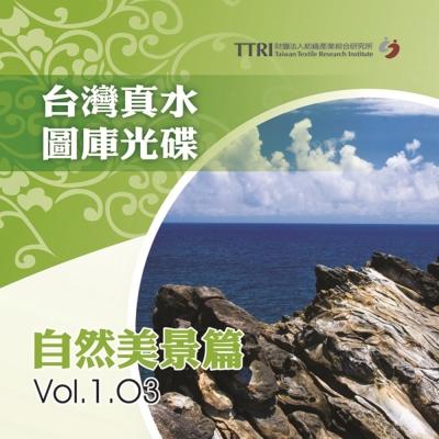 台灣真水影像圖庫 自然美景篇-03