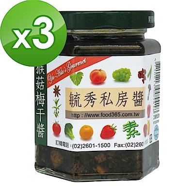 毓秀私房醬 猴菇梅干醬(250g/罐)*3罐組