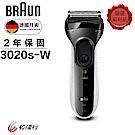 (福利品)德國百靈BRAUN-新升級三鋒系列電鬍刀(白)3020s-W
