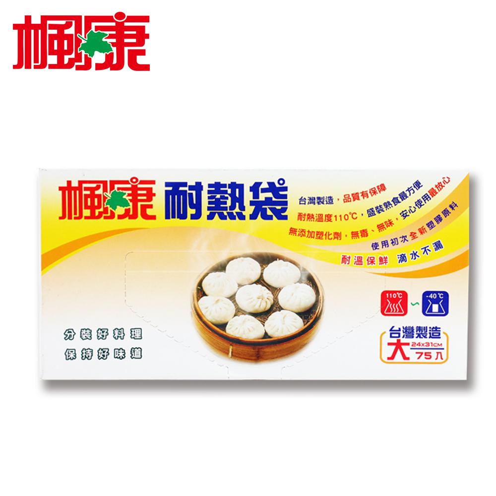楓康 耐熱袋 大(75入 24x31cm)