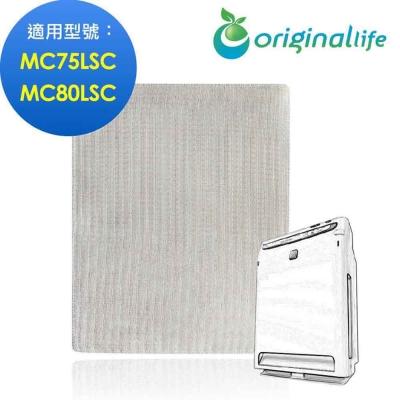 Originallife 空氣清淨機濾網適用大金:MC75LSC、MC80LSC