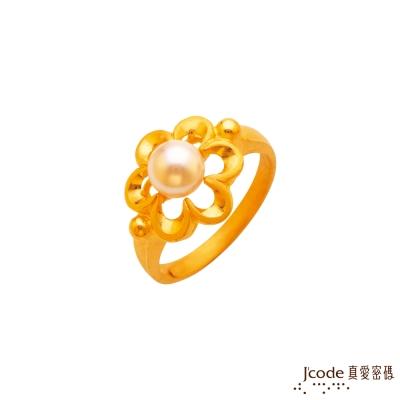 J'code真愛密碼 粉彩芙蓉黃金/珍珠戒指